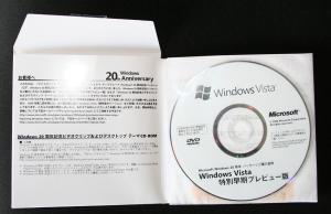 WindowsVista特別早期プレビュー版
